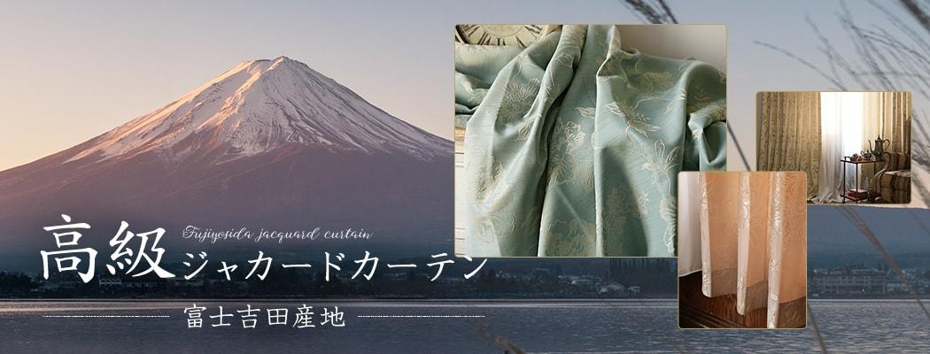 山梨県、富士吉田市で作られた本格高級ジャカードカーテン。