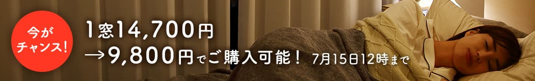GM2倍ヒダキャンペーン