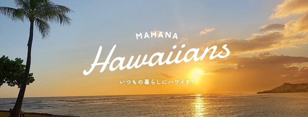 ハワイから直輸入!当店でしか買えないオリジナル生地を使った珍しいカーテンシリーズ