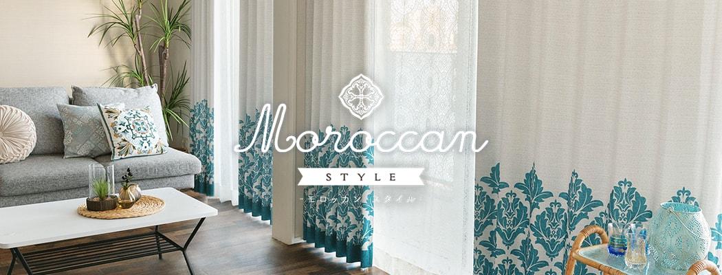 モロッカン スタイル