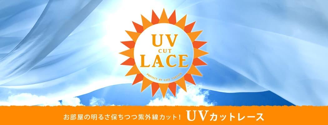 UVカットレースセット