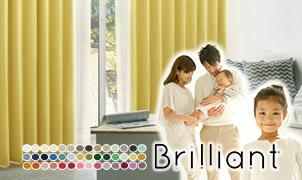 42色から選べる1級遮光カーテン ブリリアント