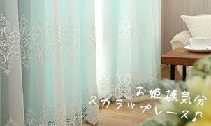 エーデルカーテン