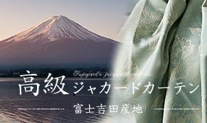 富士吉田ジャカード