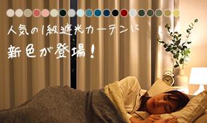 大切な睡眠を守る1級遮光カーテン