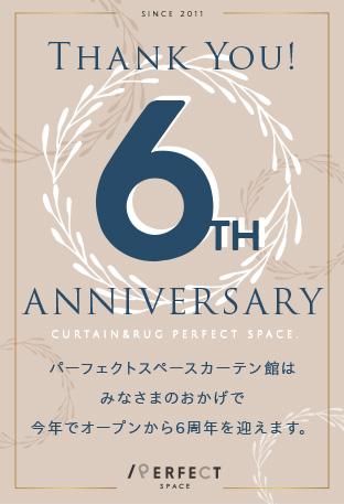 6周年記念ブログ