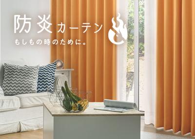 防炎カーテンカテゴリ