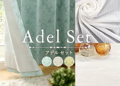 アデルセット