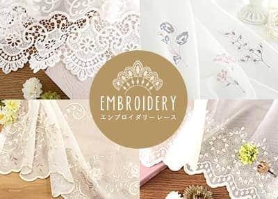 可愛らしい刺繍レースカーテン