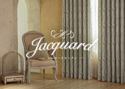 ジャカードカーテン