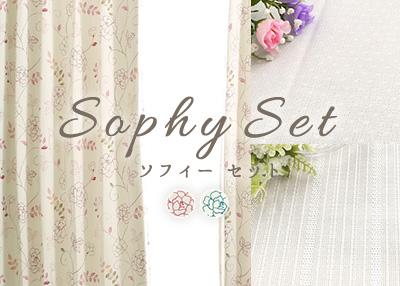 ソフィーセット