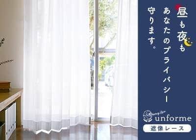 【人気No.1】昼・夜透けにくい