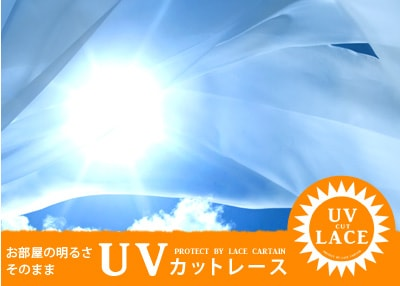 UVカットレース特集