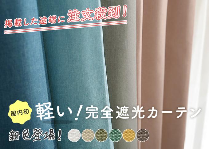 国内初の新技術!めちゃくちゃ軽い完全遮光カーテン!