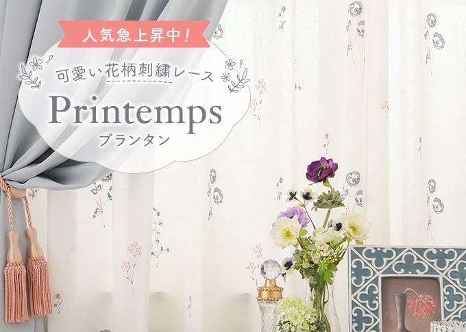 花柄刺繍がとっても可愛い!当店オリジナルレースカーテン!