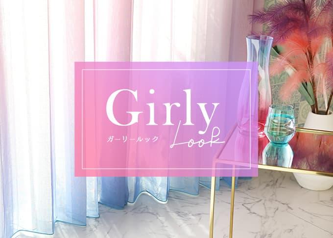 POP or Sweet 「Girly-LOOK」カテゴリ