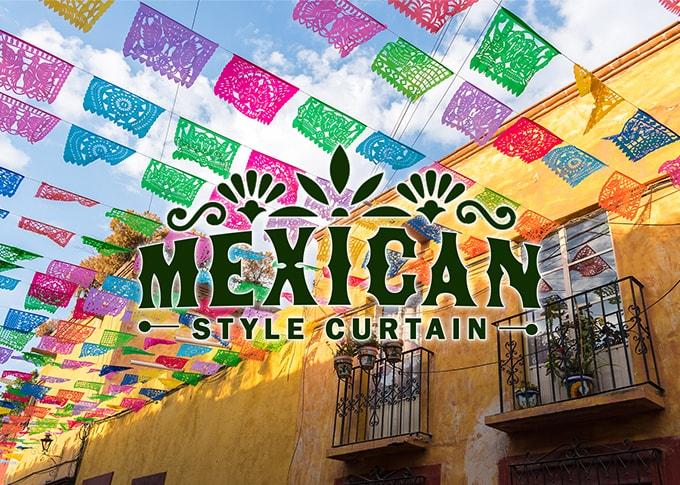 メキシカンスタイル