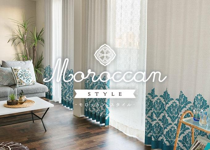 おすすめカーテン特集 モロッカンスタイル