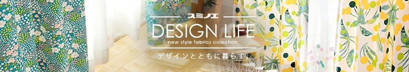 デザインとともに暮らす毎日を。