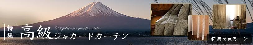富士の麓の織元より入荷した当店オススメの富士吉田ジャカードカーテンシリーズ