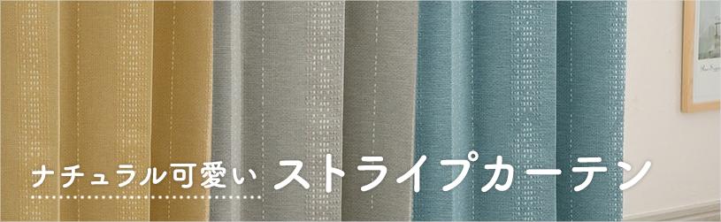 「軽い完全遮光」第二弾!ナチュラルなデザインカーテン ハック