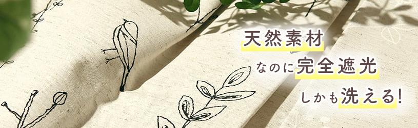 綿素材のナチュラルなデザイン×完全遮光カーテン ミニョン