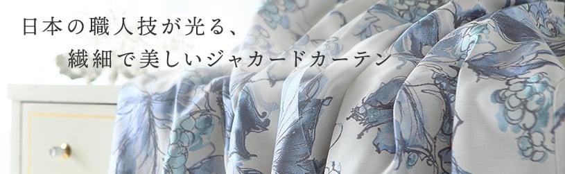 日本の職人技が光る、繊細で美しいジャカードカーテン