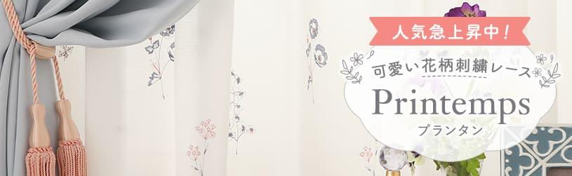 美しい花柄の刺繍のレースと1級遮光カーテンのお手軽大人気セット!