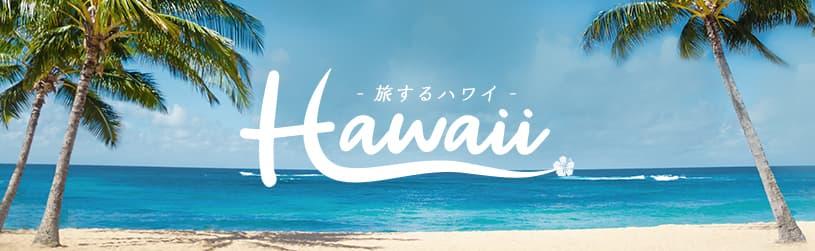 マハナ ハワイアンズ