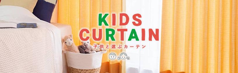 子供部屋にピッタリの、夢がふくらむキュートなカーテン特集!