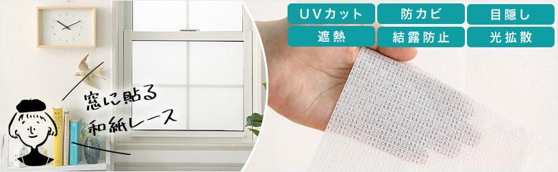 窓ガラスフィルム 窓に貼る美濃和紙レース