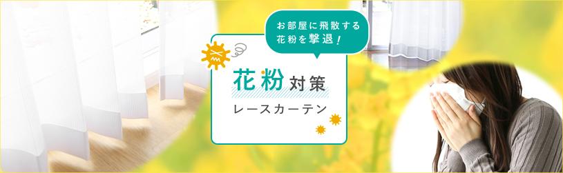パーフェクトスペースカーテン館の花粉対策カーテン特集