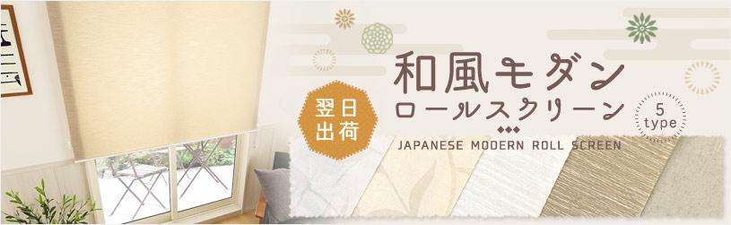風モダンロールスクリーン[最短・翌日出荷]