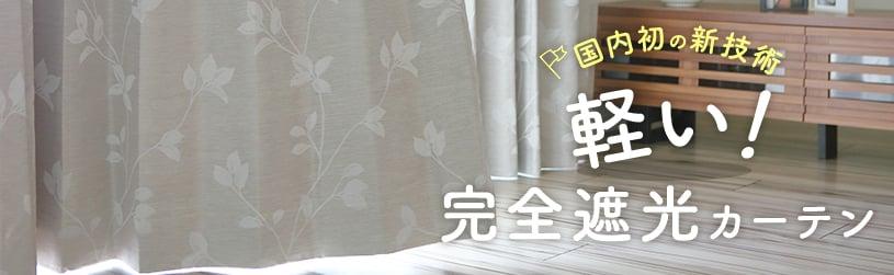 オススメ!国内初の軽い完全遮光カーテンシリーズはこちら!