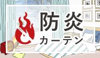 防炎カーテン特集