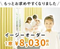 選べる42色×1級遮光カーテン Brilliant ブリリアント