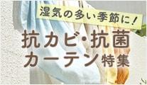 梅雨特集カーテン