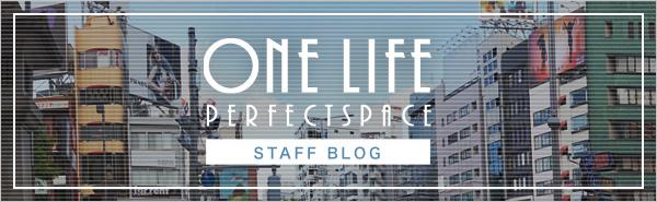スタッフブログ ONE LIFE