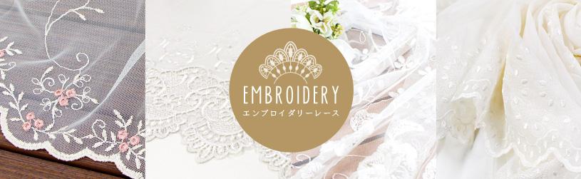 ロマンティックな刺繍が窓辺を彩る「エンブロイダリーレース」
