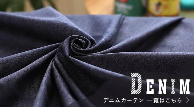 デニムカーテン