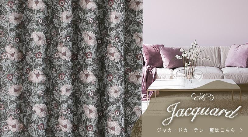 古くから愛される、高級感溢れるジャカードカーテン。最新のデザイントレンドを反映したデザインも入荷、こだわりの一点を見つけましょう。
