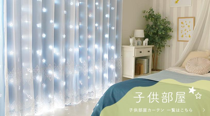 朝と夜で空模様が変わる触り心地のいい生地のカーテン