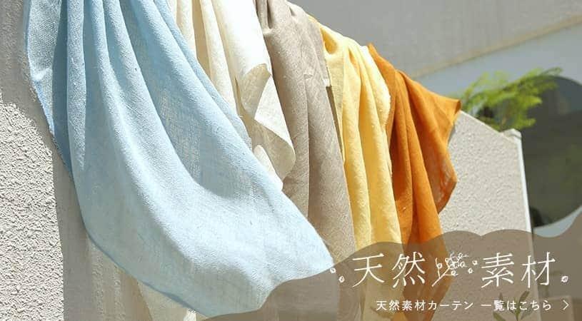 ナチュラル志向の方にも、お肌が弱いかたにもピッタリな天然素材を使用したカーテンシリーズ