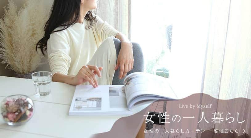 女性の一人暮らし向けカーテン