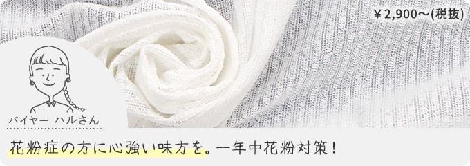 花粉キャッチレース セイラ