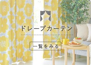 豊富なデザインテイストの中からあなただけのお気に入りを発見できるドレープカーテン