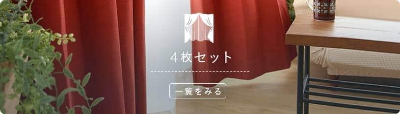 カーテンもレースカーテンもまとめて一度に届く!豊富なデザインから選べるのでお気に入りもきっと見つかります。