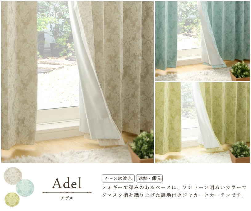 アデル〜アイボリー〜