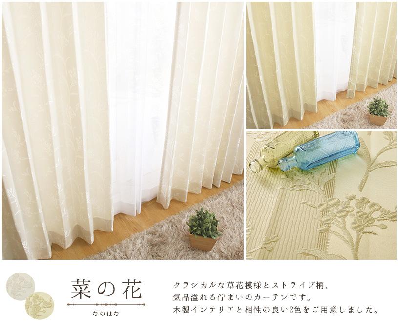 菜の花〜アイボリー〜