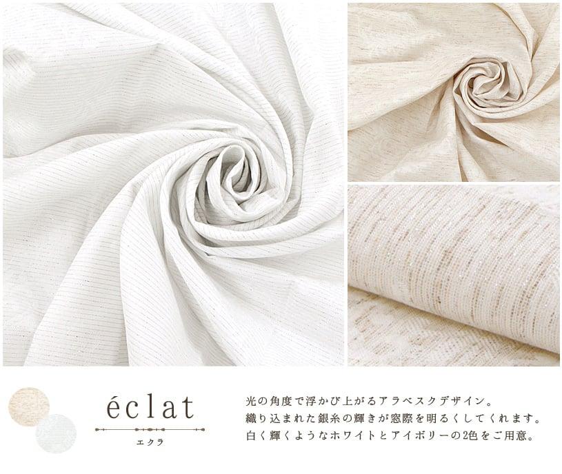 エクラ〜ホワイト〜